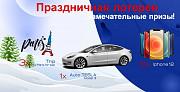 Bot Bitcoin - выиграй авто Tesle3, поездку в Париж или iPhone12с Санкт-Петербург