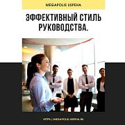 Обучение менеджеров и Руководителей Мегаполис Успеха Киров