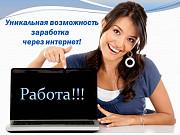 Удаленная работа на дому, доп. заработок Москва