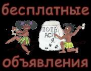 Бесплатная доска объявлений Папуасия ждёт вас Москва