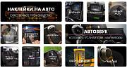 Автотовары, автоаксессуары, автоэлектроника Москва