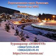 Горнолыжные туры из Киева. Новый 2021 год Буковель Киевский