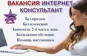 Интернет-консультант Бобров