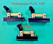 Рубильник Р-16 УХЛ3 16А Москва