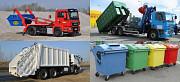 Вывоз мусора с утилизацией, грунта, снега Москва