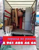 Заказать газель Смоленск