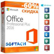 Продам официальный ключ активации Microsoft Office Профессиональный Плюс 2016 со скидкой 60% только Москва