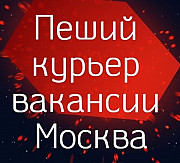 Работа пешим курьером Москва