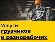 Разнорабочие, подсобные рабочие Москва
