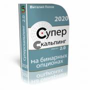 Быстрая и постоянная прибыль на бинарных опционах Москва
