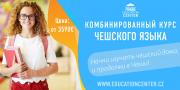 Комбинированный курс чешского языка Москва