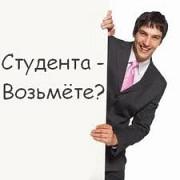 Работа для студентов Ижевск