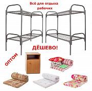 Кровати металлические Опт от 10 шт. Доставка по РФ Москва