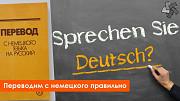 Грамотный перевод инструкций и мануалов Москва