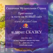 Музыкальные Сказки в Электронном формате Аудио или Видео Санкт-Петербург