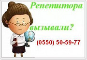 Английский, Французский языки в Бишкеке учитель репетитор преподаватель Москва