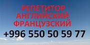 Учитель по английскому и французскому языкам, репетитор в Бишкеке, преподаватель Москва
