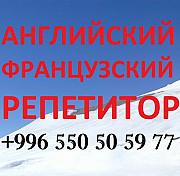 Репетитор, преподаватель по английскому и французскому языкам в Бишкеке Москва