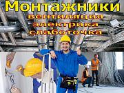 Работа в Москве, Монтаж Вентиляции, Электрики, Слаботочки Москва