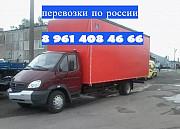 Грузоперевозка Ростов-на-Дону