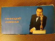 Хазанов Геннадий. Аудиокассеты. Санкт-Петербург