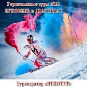 Киев 2021. Горно лыжные туры Буко вель Драго брат Москва