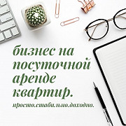 Обучаю бизнесу на посуточной аренде квартир Москва