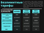 Безлимитные и непубличные тарифы Уфа