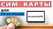 Симкарты для регистраций, приема звонков и смс Уфа