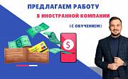 Работа в интернет Казань