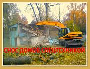 Снести и демонтировать в Рамони, снос и демонтаж Рамонь Воронежская область Рамонь