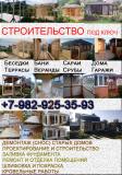 Строительство беседок Тюмень под ключ Санкт-Петербург