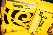 Партнер сервиса Яндекс.Еда предлагает тебе стать курьером в Жуковском и МО Жуковский