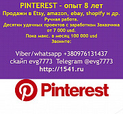 Pinterest Etsy дал сотни продаж за месяц при чеке в 300 usd Москва