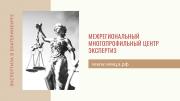 Услуги экспертов в центре экспертиз Екатеринбурга Екатеринбург
