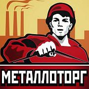 Более 1000 позиций и 100 тыс. тонн черной металлопродукции в наличии Санкт-Петербург