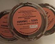 +1000 С. Российские высоко температурные электропроводящие смазки НИИМС-5395 и НИИМС-5595 Санкт-Петербург