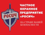 """Охранное предприятие чоп """"Росич"""" Набережные Челны"""