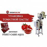Оборудование для фасовки и упаковки томатной пасты в саше пакет по 70 гр Ростов-на-Дону