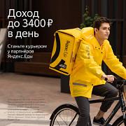 Партнер сервиса Яндекс.Еда предлагает тебе стать курьером в Раменском и МО Москва