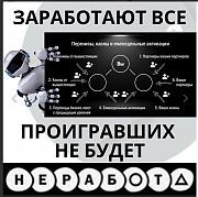 Заработок в интернете Санкт-Петербург