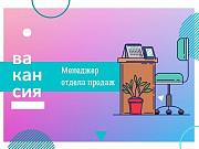 Менеджер по продажам Пермь