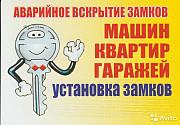 Потерял ключи от машины, приедем и сделаем все на месте Наро-Фоминск