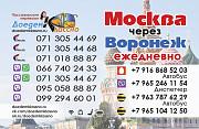 Автобусы из москвы-енакиево-горловка Москва