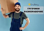 Услуги ответственных грузчиков, разнорабочих в Тольятти Тольятти