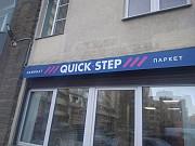 Официальные магазины Quick-Step в Санкт-Петербурге Санкт-Петербург