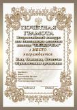 """Всероссийский конкурс для школьников """"Звёздочка"""" Горно-Алтайск"""