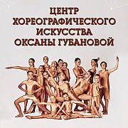 Школа танцев в г. Сочи (Бытха) объявляет набор детей от 3 до 14 лет! Сочи