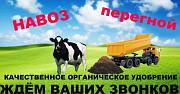 Перегной конский Нововоронеж доставка перегноя говяжьего в Нововоронеже Нововоронеж
