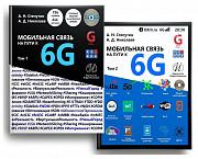 Мобильная связь на пути к 6G учебник справочник энциклопедия Москва
